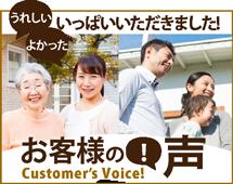 姫路市、明石市、加古川市やその周辺のエリア、その他地域のお客様の声