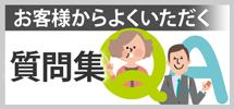 姫路市、明石市、加古川市やその周辺のエリア、その他地域のお客様からよくいただく質問集