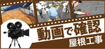 姫路市、明石市、加古川市やその周辺のエリア、その他地域の屋根工事を動画で確認