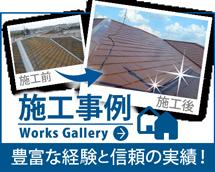姫路市、明石市、加古川市やその周辺のエリア、その他地域の施工事例