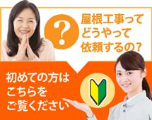 姫路市、明石市、加古川市やその周辺にお住まいの方で屋根工事がはじめての方へ