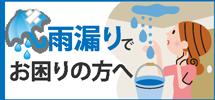 姫路市、明石市、加古川市やその周辺エリアで雨漏りでお困りの方へ