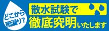 姫路市、明石市、加古川市やその周辺エリアの雨漏り対策、散水試験もお任せください