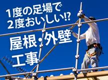 街の屋根やさん姫路店では足場の有効活用をお勧めします