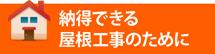 姫路市、明石市、加古川市やその周辺エリアで納得できる屋根工事のために