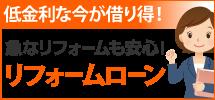 姫路市、明石市、加古川市やその周辺エリアへ、姫路店のリフォームローンです