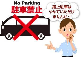 業者に車を勝手に路上駐車され困る女性
