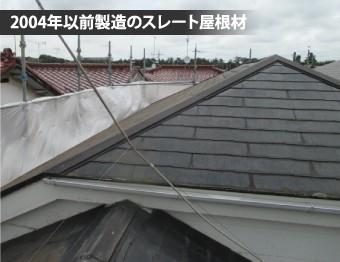 2004年以前製造のスレート屋根
