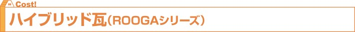 ハイブリッド瓦(ROOGAシリーズ)