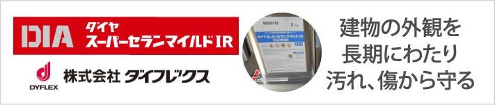株式会社ダイフレックスのダイヤスーパーセランマイルドIR