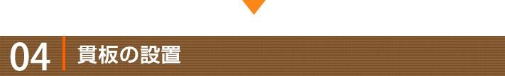 工事の流れ04:貫板の設置