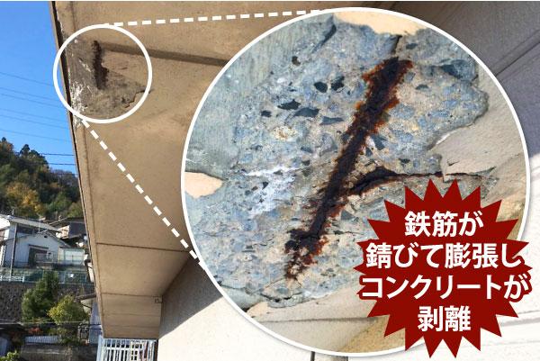 鉄筋が錆びて膨張しコンクリートが剥離