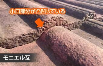 セメント瓦の端部分
