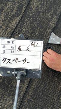加古川市の屋根塗装工事のスレート屋根のタスペーサー