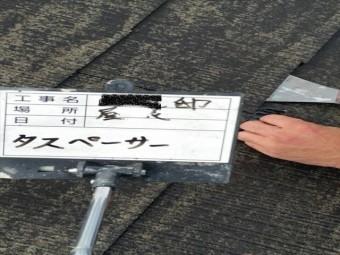加古川市のタスペーサー施工