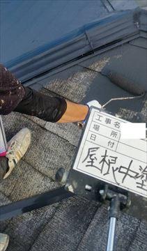 加古川市のスレート屋根塗装の中塗り
