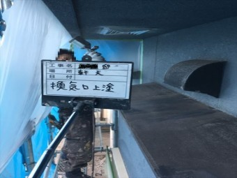 加古川市の換気口塗装