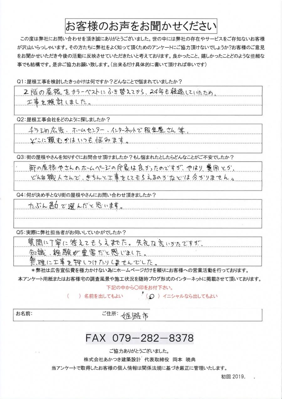 姫路市 スレート屋根モルタル外壁の劣化状況の無料点検のN様の声
