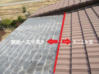 加西市の雨漏りしたモニエル瓦と銅板一文字葺きの複合屋根