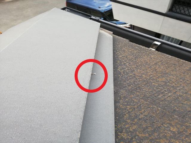 揖保郡太子町の棟板金の釘浮き