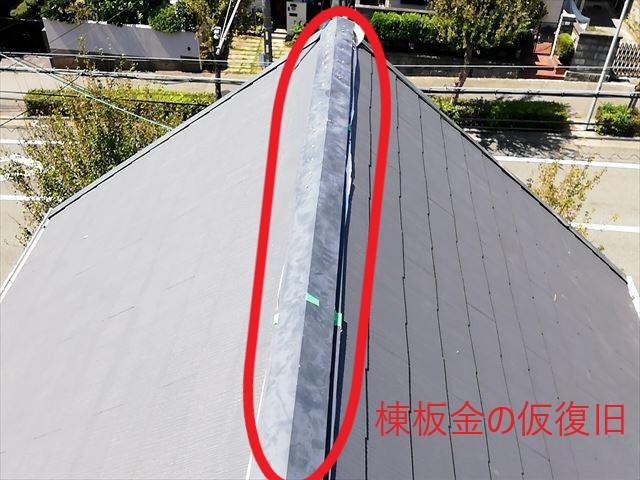 明石市の台風被害の棟板金の応急処置の仮復旧