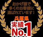姫路市、加古川市、明石市やその周辺エリア、おかげさまで多くのお客様に選ばれています!