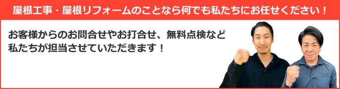 姫路市、明石市やその周辺エリアで屋根工事なら街の屋根やさん姫路店にお任せ下さい!