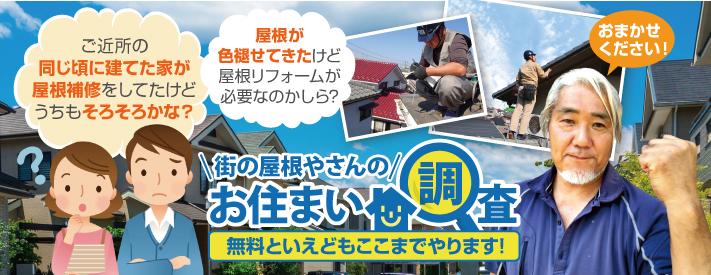 街の屋根やさん姫路店はは安心の瑕疵保険登録事業者です