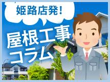 姫路市、明石市、加古川市やその周辺エリアの屋根工事コラム