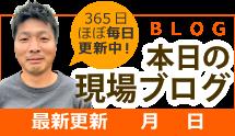 姫路市、加古川市、明石市やその周辺エリア、その他地域のブログ